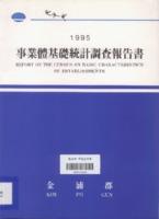 김포군 사업체기초통계조사보고서 1995년