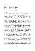 구리 설화 : 이시백이 부인 이야기