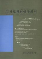 경기도사서연구회지-23권