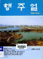 행주얼 1996년 제23호