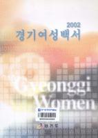 경기여성백서 2003년