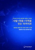제58회 전국도서관대회 경기도사이버도서관 세미나 자료집; 사람+마을+지역을 잇는 아카이브