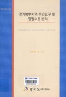 경기북부지역 주민요구 및 행정수요 분석 ; 연구보고서