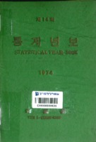 이천군 통계연보 1974년 제14회