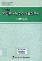 2004년 경기도 6개 호소 생물상조사 ; 요약보고서