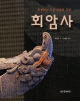회암사 : 부활하는 조선 최대의 국찰