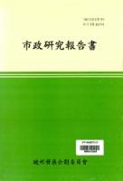 시정연구보고서 ; 1998년 12월 30일 현재 제1기 위원 연구자료