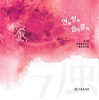 연성음풍(蓮城吟風) 2018년 제4회