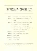 경기도사서연구회-13호