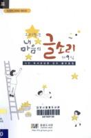 내마음의 글소리 2019년 제9호 ; 시민 독서감상문 공모 글모음집