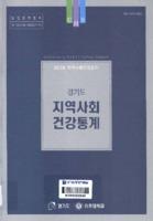 2008년 경기도 지역사회 건강통계