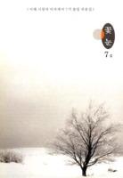 꽃눈 7집 ; 시창작 교실 졸업 작품 제7집 ; 서해 시 창작 아카데미