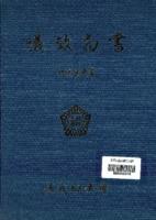 파주시 의정백서 1995년