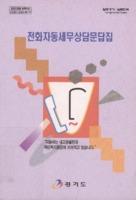 경기도 전화자동세무상담문답집  1999년