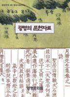 광명의 문헌자료 : 광명문화 9호 향토자료조사