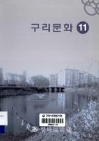구리문화 2003년 제11호