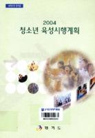 청소년 육성시행계획 2004년