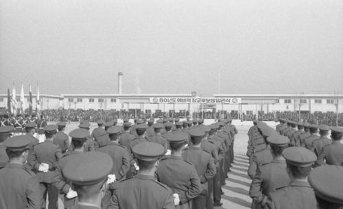 신현확 국무총리 학군단(ROTC) 임관식 참석  #929
