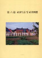 김포군 사회생활 및 사회단체