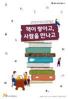 2017 독서의달 포스터 ;  책이 쌓이고 사람을 만나고