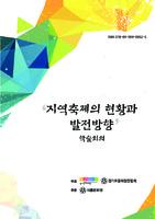 지역축제의 현황과 발전방향 학술회의 자료집