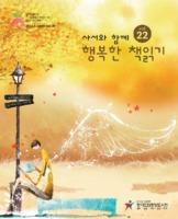 사서와 함께 행복한 책읽기-통권22호