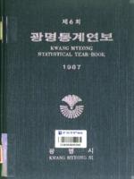 광명시 통계연보 1987년 제6회