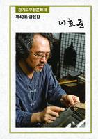 제43호 금은장 이효준 ; 경기도무형문화재