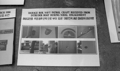 제400차 군사정전위원회의(무장간첩, 포항해상침투, 한강하류침투, 휴전선 침투) 노획 증거물 전시  #1776