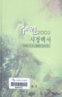 수원 2002년도 시정백서