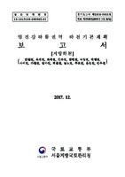 임진강 하류권역 하천기본계획 보고서