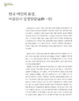 한국 여인의 표상, 여류문사 강정일당姜靜一堂