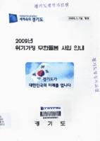 2009년 위기가정 무한돌봄 사업안내 ; 2009.1.7일 개정