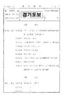 경기도보 1984년 제2203호