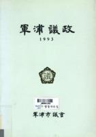 군포의정(軍浦議政) 1993년