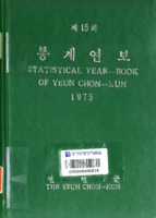 연천군 통계연보 1975년 제15회