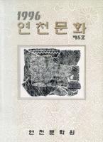 연천문화 1996년 제5호