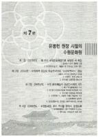 유병헌 원장 시절의 수원문화원