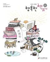 사서와 함께 행복한 책읽기-통권11호