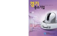 경기 중소기업 2006년 3월호 ; 성공을 밝혀주는 중소.벤처기업인의 경영전략 교과서