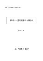 제5차 시흥지역문화 세미나 ; 2016 시흥문화원 춘계 학술대회