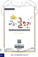 내 마음의 글소리 2017년 제8호 ; 시민 독서감상문 공모 글모음집