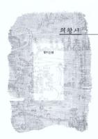 경기도 성곽 : 의왕시