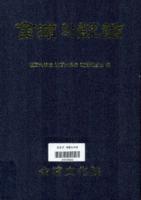 김포의 설화 ; 김포문화 제13호 증보판