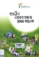 [군포시] 민선3기 시정추진 현황 및 2006 역점시책