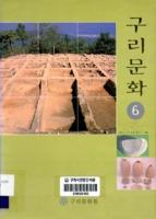구리문화 1998년 제6호