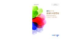 2014년 경기도 공공도서관연감 ; GYEONGGIDO PUBLIC LIBRARY YEARBOOK