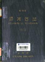 광주군 통계연보 1970년 제10회