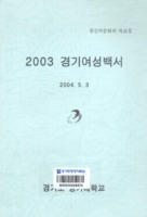 경기여성백서 2003년 ; 중간자문회의 자료집