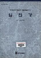 임진강 ; vol 1. 환경과 삶 ; 경기도 3대 하천유역 종합학술조사 1  ; 경기도박물관 학술총서